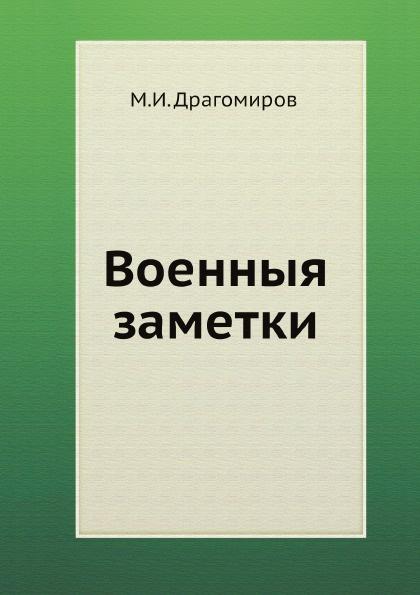 М.И. Драгомиров Военные заметки