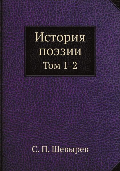 С. П. Шевырев История поэзии. Том 1-2