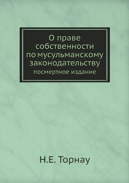 Н.Е. Торнау О праве собственности по мусульманскому законодательству. посмертное издание