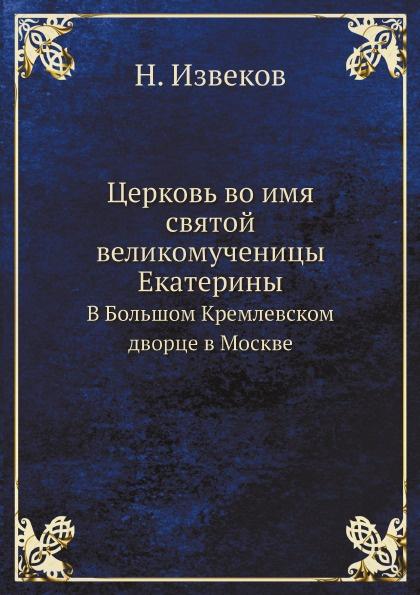Н. Извеков Церковь во имя святой великомученицы Екатерины. В Большом Кремлевском дворце в Москве