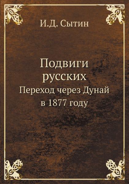 И.Д. Сытин Подвиги русских. Переход через Дунай в 1877 году