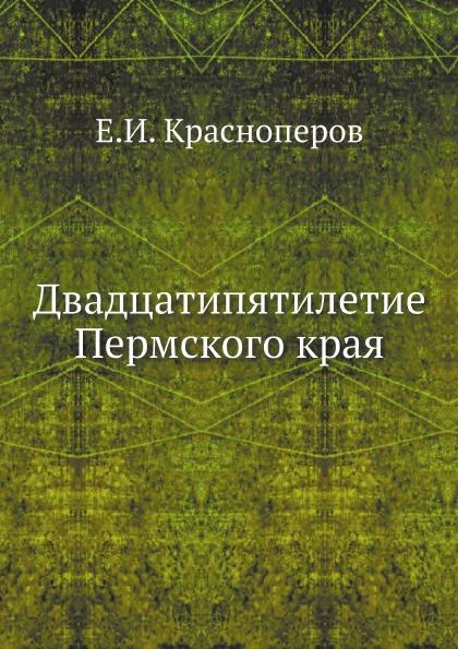 Двадцатипятилетие Пермского края