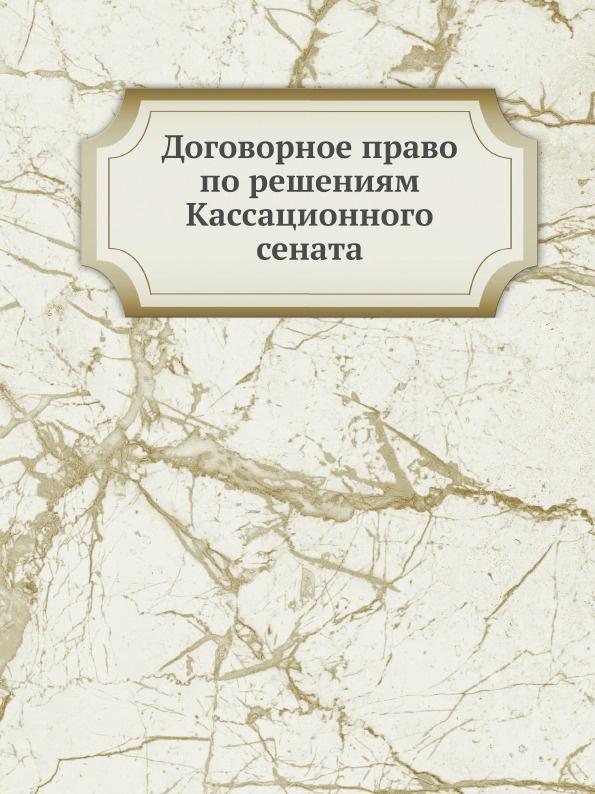 Неизвестный автор Договорное право по решениям Кассационного сената
