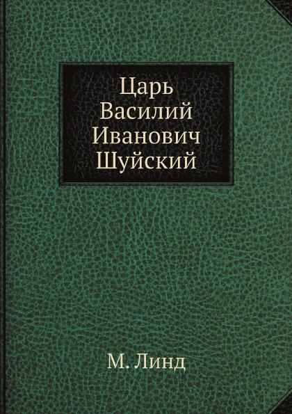 М. Линд Царь Василий Иванович Шуйский