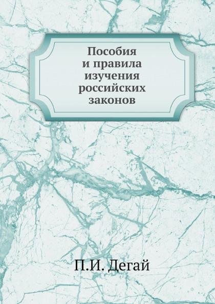 П.И. Дегай Пособия и правила изучения российских законов