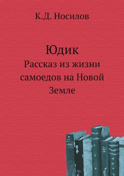 К.Д. Носилов Юдик. Рассказ из жизни самоедов на Новой Земле