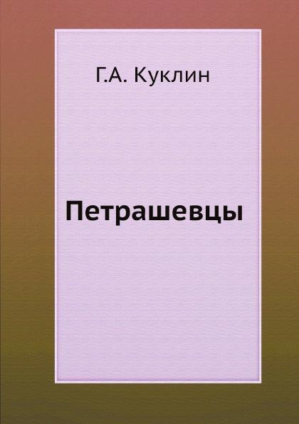 Г.А. Куклин Петрашевцы