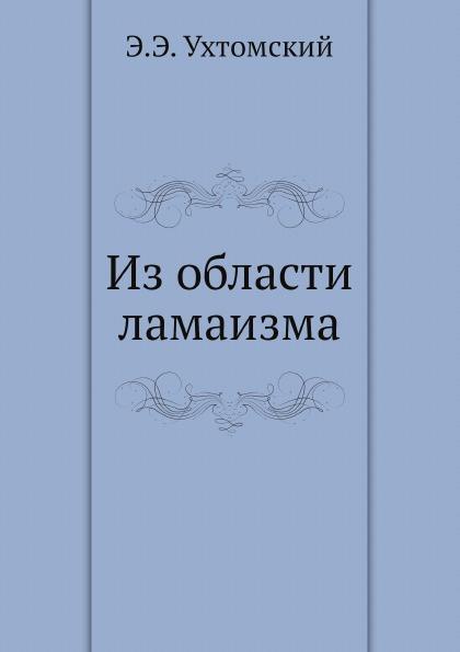 Э.Э. Ухтомский Из области ламаизма