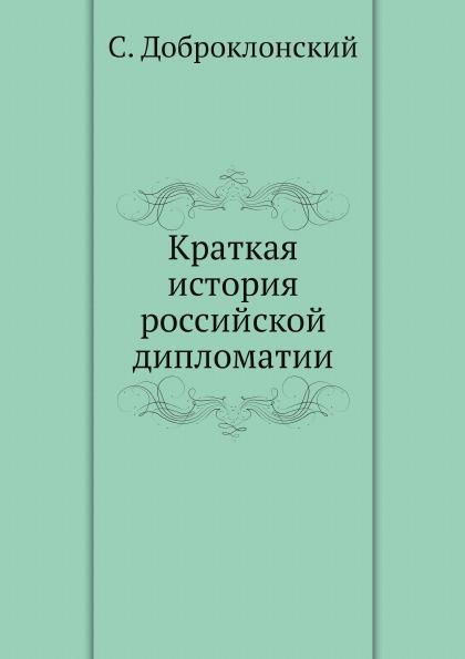 С. Доброклонский Краткая история российской дипломатии