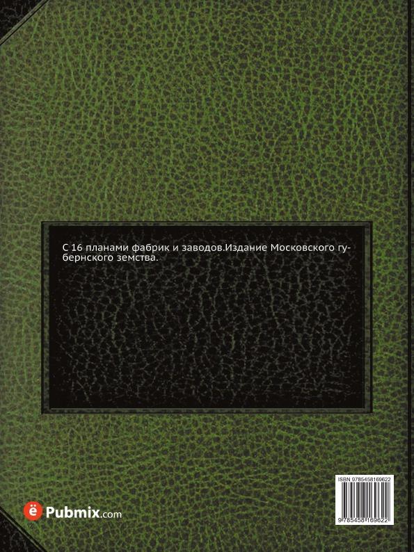 Санитарное исследование фабрик и заводов Коломенского уезда Эта книга — репринт оригинального...