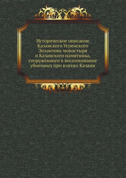 Istoricheskoe-opisanie-Kazanskogo-Uspenskogo-Zilantova-monastyrya-i-Kazanskogo-pamyatnika-sooruzhennogo-v-vospominanie-ubiennyh-pri-vzyatii-Kazani-148