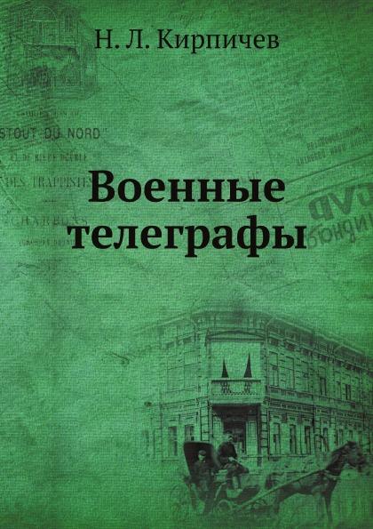 Н. Л. Кирпичев Военные телеграфы