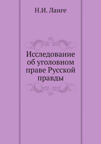 Н.И. Ланге Исследование об уголовном праве Русской правды