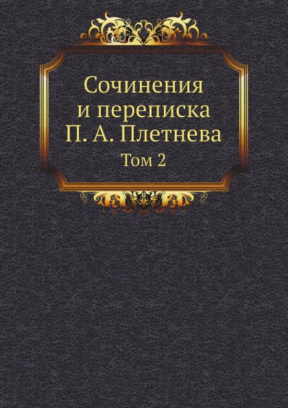 П. А. Плетнев Сочинения и переписка П. А. Плетнева. Том 2