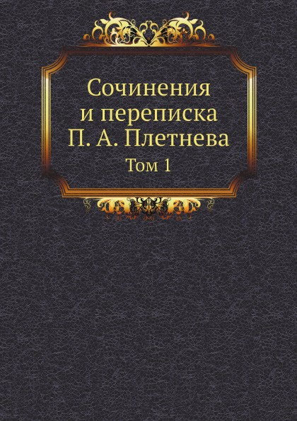 П. А. Плетнев Сочинения и переписка П. А. Плетнева. Том 1