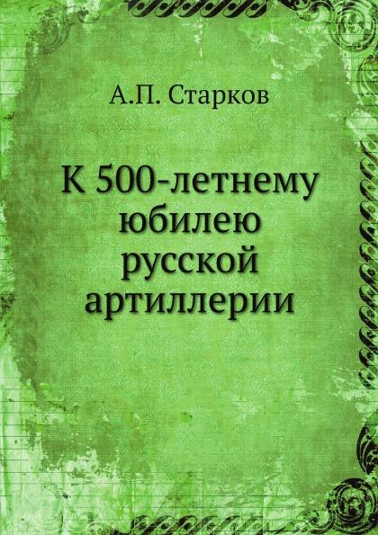 К 500-летнему юбилею русской артиллерии