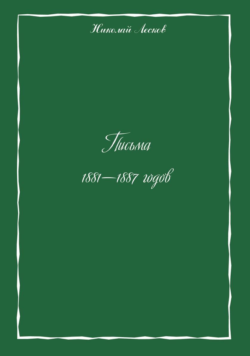 Н. С. Лесков Письма 1881-1887 годов