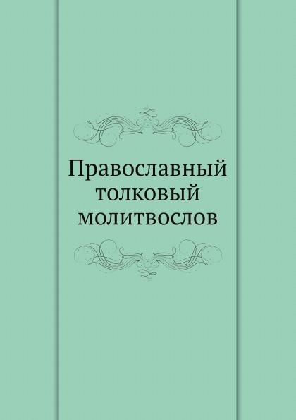 Русская православная церковь Православный толковый молитвослов