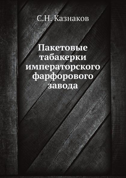 С.Н. Казнаков Пакетовые табакерки императорского фарфорового завода