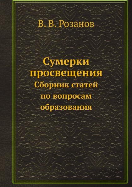 В.В. Розанов Сумерки просвещения. Сборник статей по вопросам образования