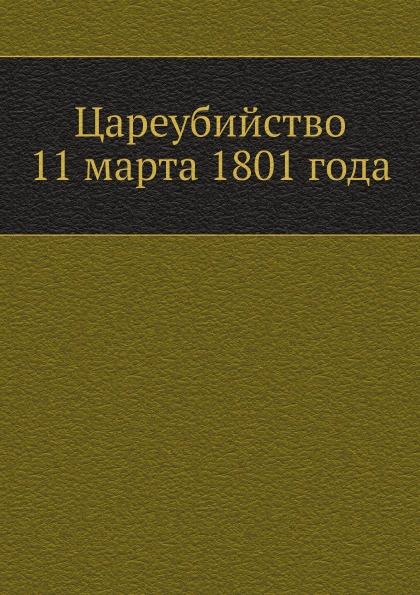 Неизвестный автор Цареубийство 11 марта 1801 года