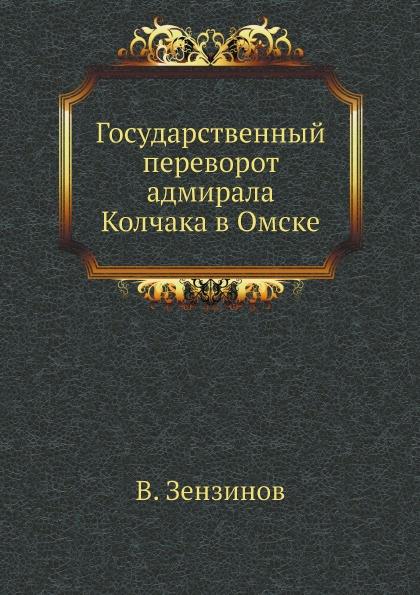 В. Зензинов Государственный переворот адмирала Колчака в Омске
