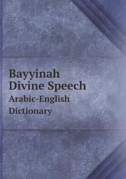 Неизвестный автор Bayyinah Divine Speech. Arabic-English Dictionary