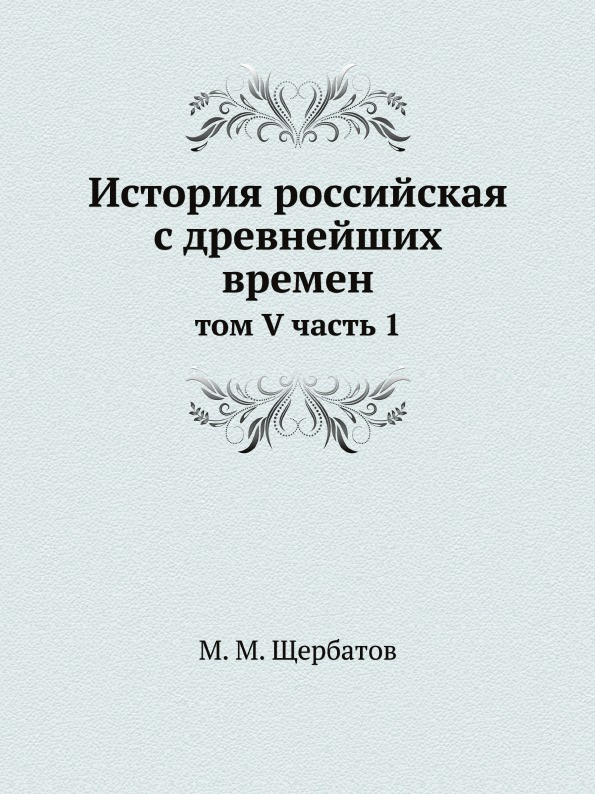 М. М. Щербатов История российская с древнейших времен. том V часть 1