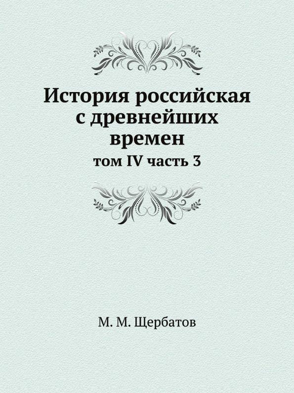 М. М. Щербатов История российская с древнейших времен. том IV часть 3
