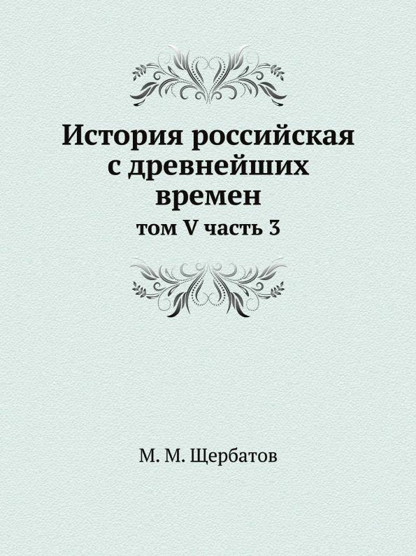 М. М. Щербатов История российская с древнейших времен. том V часть 3