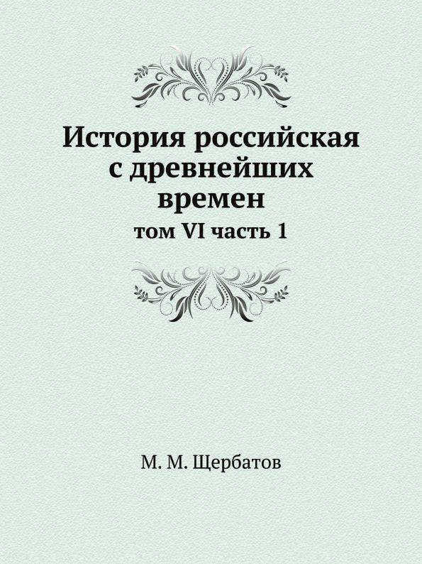 М. М. Щербатов История российская с древнейших времен. том VI часть 1