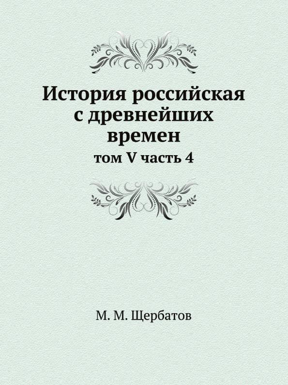 М. М. Щербатов История российская с древнейших времен. том V часть 4
