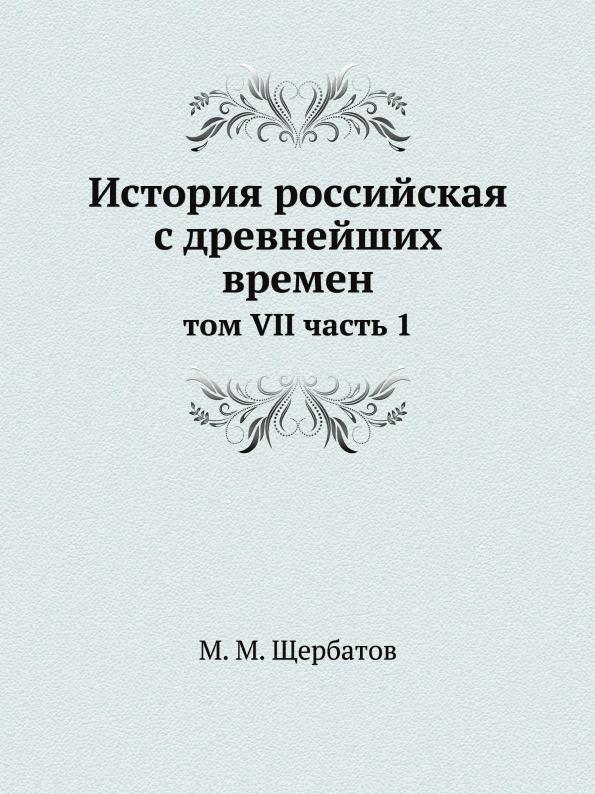 М. М. Щербатов История российская с древнейших времен. том VII часть 1