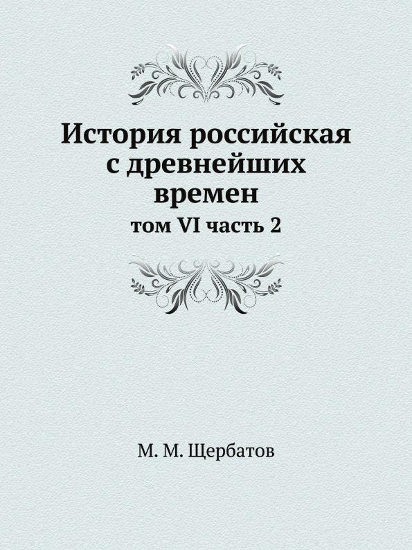 М. М. Щербатов История российская с древнейших времен. том VI часть 2