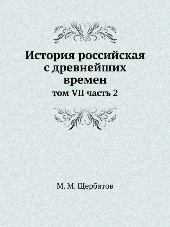 М. М. Щербатов История российская с древнейших времен. том VII часть 2