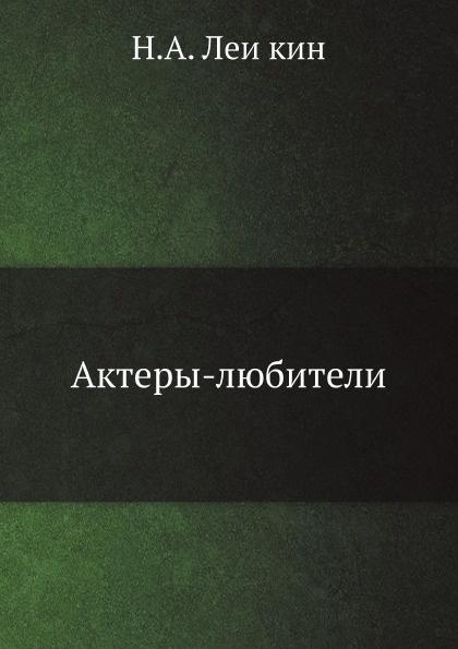 Н.А. Лейкин Актеры-любители