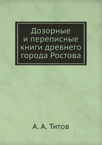 А. А. Титов Дозорные и переписные книги древнего города Ростова