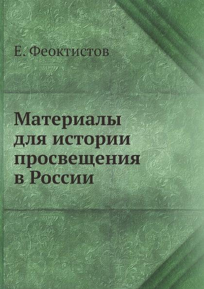 Е. Феоктистов Материалы для истории просвещения в России