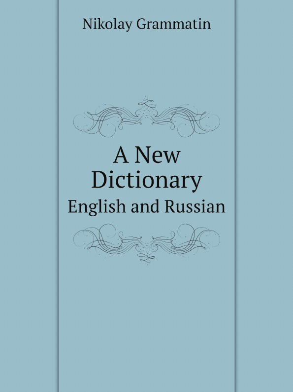 Nikolay Grammatin A New Dictionary. English and Russian collins russian dictionary tom s house