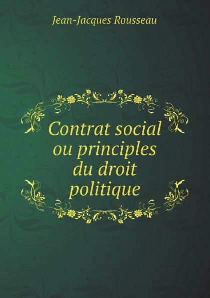 Жан-Жак Руссо Contrat social ou principles du droit politique