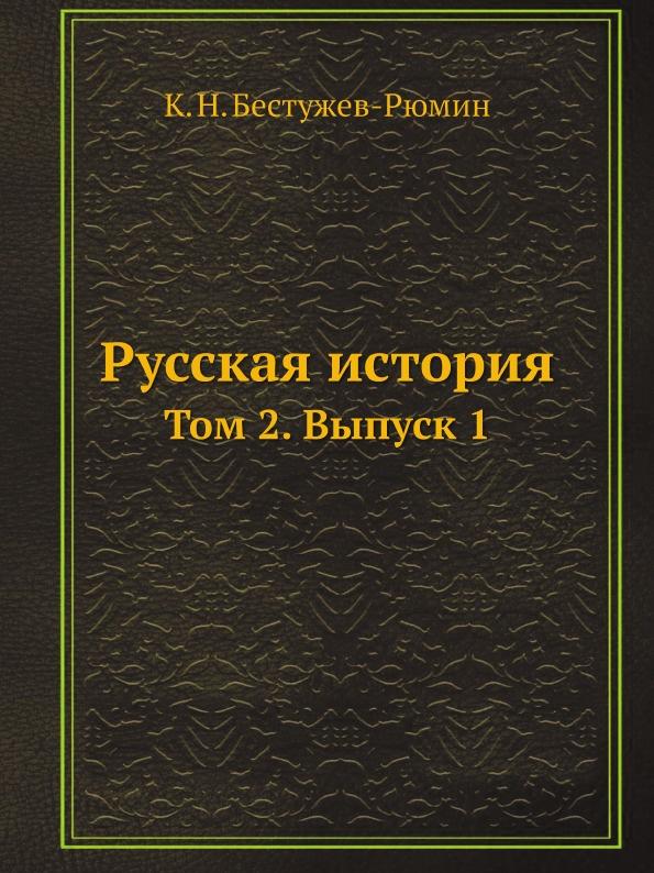 К. Н. Бестужев-Рюмин Русская история. Том 2. Выпуск 1