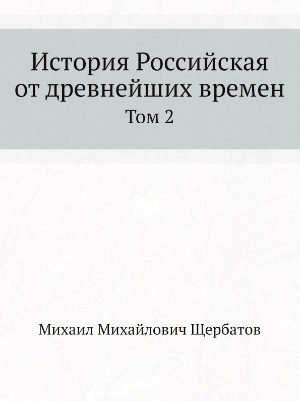 М. М. Щербатов История Российская от древнейших времен. Том 2