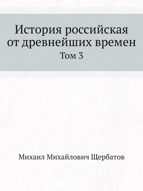 М. М. Щербатов История Российская от древнейших времен. Том 3