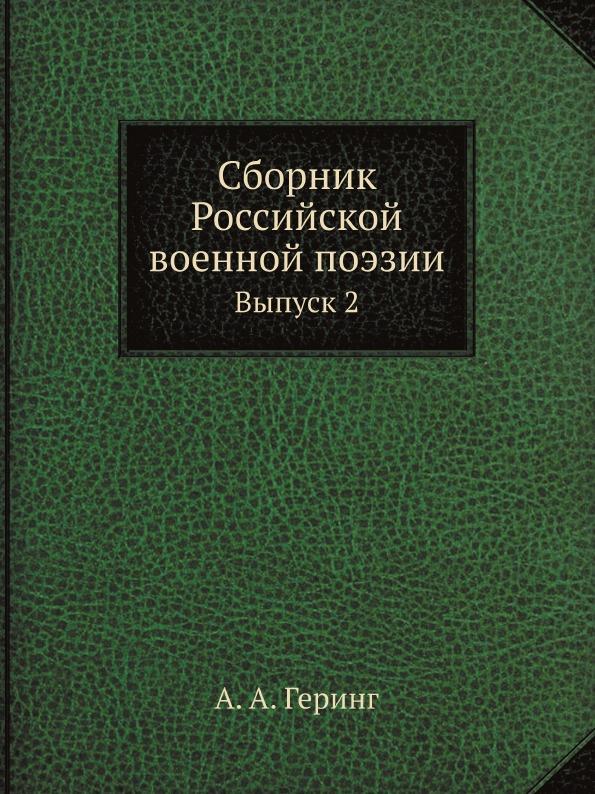 А. А. Геринг Сборник Российской военной поэзии. Выпуск 2