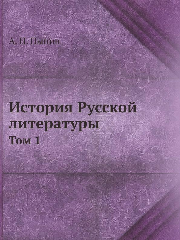 А. Н. Пыпин История Русской литературы. Том 1