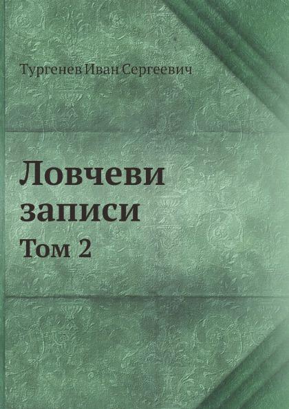 Тургенев Иван Сергеевич Ловчеви записи. Том 2