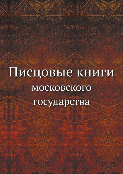коллектив авторов Писцовые книги Московского государства