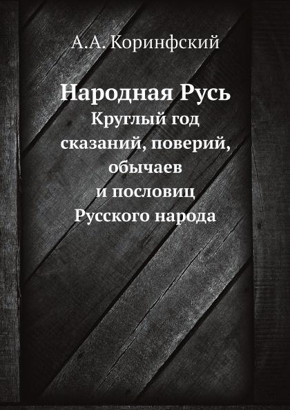 А.А. Коринфский Народная Русь. Круглый год сказаний, поверий, обычаев и пословиц Русского народа цена