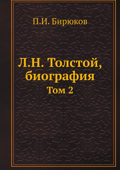 П.И. Бирюков Л.Н. Толстой, биография. Том 2