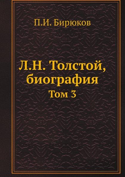 П.И. Бирюков Л.Н. Толстой, биография. Том 3